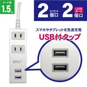 USB2個口付き コンセント2個口 電源タップ...の詳細画像2