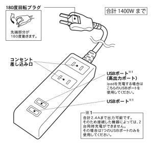 USB2個口付き コンセント2個口 電源タップ...の詳細画像5