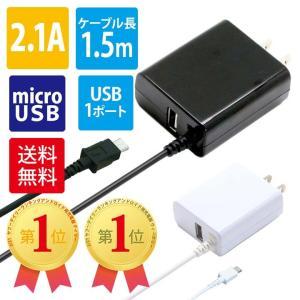 スマホ 充電器 2台同時充電 急速 2.1A AC コンセント 1.5mコード+USB 1ポート