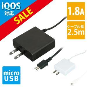 スマホ 充電器 急速 AC コンセント 1.8A 2.5m ロングコード セール IQOS  色:ブ...