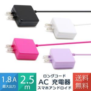スマホ 充電器 急速 AC コンセント 1.8A 2.5m ロングコード 4色