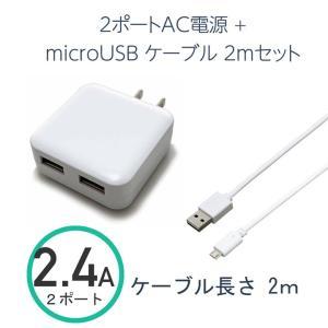 2m microUSBケーブル付き USB充電器 ACアダプター 急速 2.4A 2ポート