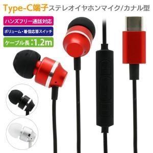 Type-C イヤホンマイク カナル型 ハンズフリー通話対応