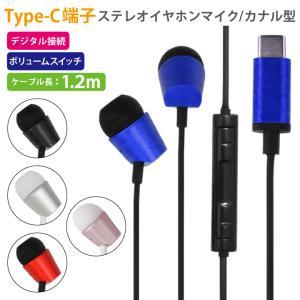 Type-C ステレオ イヤホンマイク カナル型 ハンズフリー通話対応