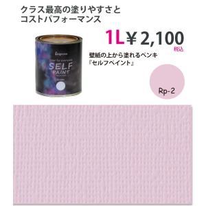 壁紙の上から塗れるペンキ セルフペイント 1L rp2