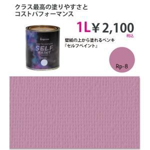 壁紙の上から塗れるペンキ セルフペイント 1L rp8