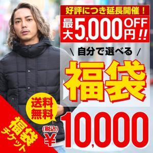 福袋 メンズ 【選べる福袋チケット】最大5,000円オフに!...