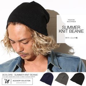 ニットキャップ 帽子 ニット帽 ビーニー メンズ サマーニット 無地 メール便対応 おしゃれ 夏 夏服 ファッション|improves
