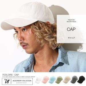キャップ メンズ 帽子 ベースボールキャップ ローキャップ ワークキャップ 無地  おしゃれ 夏 夏服 ファッション|improves