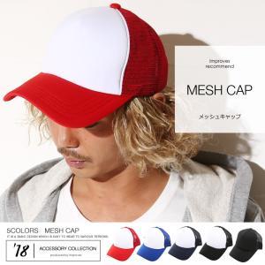 メッシュキャップ メンズ キャップ 帽子 カジュアル アウトドア ベースボール ワークキャップ メッシュ おしゃれ 夏 夏服 ファッション|improves