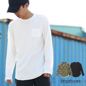 ワッフル サーマル ロンT ロング丈 Tシャツ 長袖 メンズ ラウンド カットソー ロンティー ロングTシャツ 長袖Tシャツ 迷彩 インプローブス improves|improves