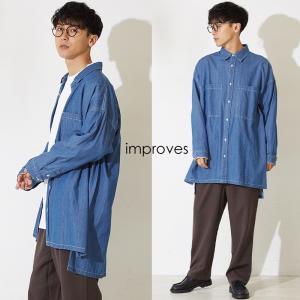 デニム ビッグシルエット シャツ メンズ レディース 長袖 ビッグシャツ オーバーサイズ デニムシャツ ロング丈 長袖シャツ おしゃれ 青 インプローブス improves|improves