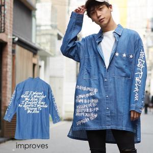 デニムシャツ メンズ レディース ビッグシルエット シャツ 長袖 ビッグシャツ オーバーサイズ ロング丈 長袖シャツ おしゃれ ブルー 青 インプローブス improves|improves