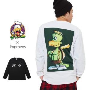 【受注予約】 STスタジオ×improves コラボ 河童ロゴ プリント ロングTシャツ │ YouTube ユーチューバー|improves