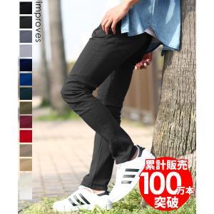 チノパン メンズ スキニーパンツ カラーパンツ ストレッチパンツ スリム 伸縮 クライミングパンツ ズボン おしゃれ 夏 夏服 夏用 薄手 ファッション