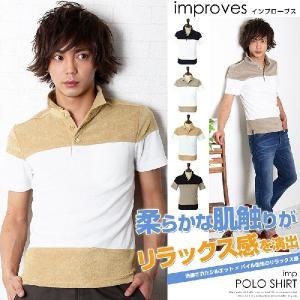 ポロシャツ 半袖 ミニパイル メンズ タオル地 トップス おしゃれ 夏 夏服 ファッション|improves