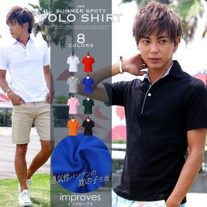 ポロシャツ 鹿の子 メンズ 半袖 スキッパーポロシャツ トップス おしゃれ 夏 夏服 ファッション|improves