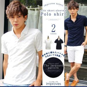 ポロシャツ 半袖 無地 メンズ パイル ジャガード トップス おしゃれ 夏 夏服 ファッション|improves