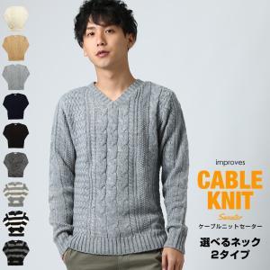 ニット メンズ ケーブル編み セーター ボーダー Vネック ...