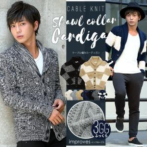 カーディガン メンズ ニットカーディガン ショールカラー ケーブル編み 長袖 おしゃれ 夏 夏服 ファッション|improves