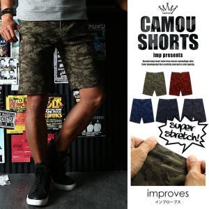 ハーフパンツ メンズ ボトムス ショートパンツ 迷彩 短パン ショーツ カモフラ おしゃれ 夏 夏服 ファッション improves