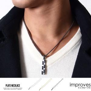 ネックレス メンズ 小物 アクセサリー メンズ プレートネックレス プレゼント おしゃれ 夏 夏服 ファッション|improves