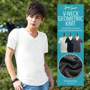 サマーニット メンズ 半袖 薄手 ニット Vネック 幾何学柄 アクリルニット トップス おしゃれ 夏 夏服 ファッション|improves
