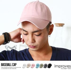 ベースボールキャップ つば付き 帽子 CAP メンズ 小物 グッズ カーブキャップ おしゃれ 夏 夏服 ファッション|improves