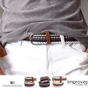 編み込みベルト 布ベルト メンズ 小物 グッズ 編みこみベルト プレゼント おしゃれ 夏 夏服 ファッション|improves