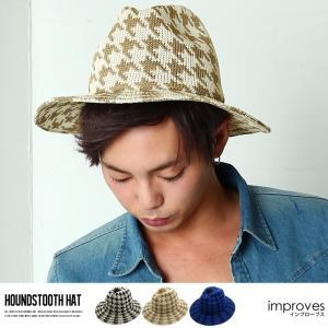 つば広ハット 中折れハット 帽子 小物 グッズ メンズ 千鳥柄つば広ハット おしゃれ 夏 夏服 ファッション|improves