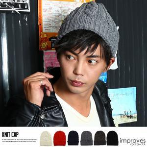 ニットキャップ ニット帽 帽子 メンズ 無地 小物 グッズ ケーブルニット帽 おしゃれ 夏 夏服 ファッション|improves