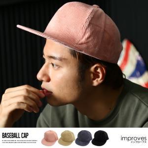 キャップ メンズ 帽子 ベースボールキャップ コーデュロイベースボールキャップ おしゃれ 夏 夏服 ファッション|improves