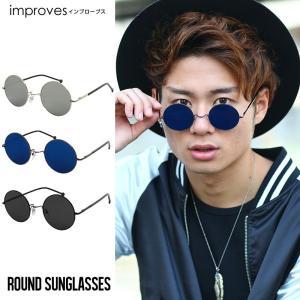 丸型サングラス 伊達メガネ 丸眼鏡 メンズ めがね グラサン ライトカラー ラウンド おしゃれ 夏 夏服 ファッション|improves