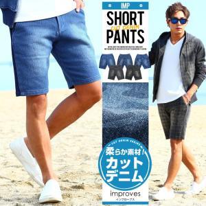 ショートパンツ メンズ ボトムス デニム スウェット ショーツ ハーフパンツ おしゃれ 夏 夏服 ファッション improves