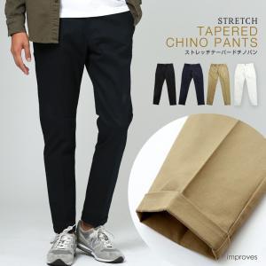 テーパードパンツ チノパン メンズ ボトムス アンクルパンツ スラックス クロップド ストレッチ おしゃれ 夏 夏服 ファッション|improves