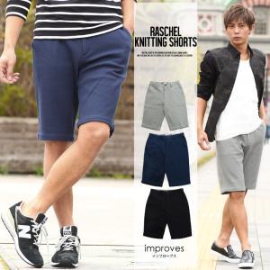 ショートパンツ メンズ ボトムス ショーツ ハーフパンツ 短パン 無地 おしゃれ 夏 夏服 ファッション improves