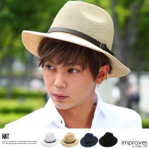 ハット 帽子 つば広ハット 中折れハット メンズ つば広ペーパーハット おしゃれ 夏 夏服 ファッション|improves