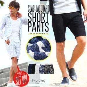 ショートパンツ メンズ ボトムス ショーツ ハーフパンツ 迷彩柄 カモフラ柄 無地 おしゃれ 夏 夏服 ファッション|improves
