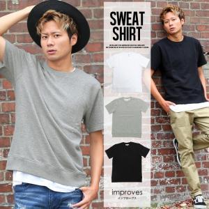 Tシャツ カットソー メンズ スウェット トレーナー 無地 半袖 Uネック メール便対応 トップス おしゃれ 夏 夏服 ファッション|improves