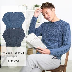 ニット セーター メンズ 長袖 無地 ポケット アシッド加工...