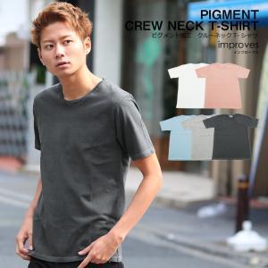 Tシャツ メンズ カットソー 無地 ピグメント加工 半袖 コットン アメカジ メール便対応 送料無料|improves