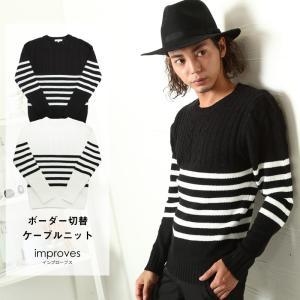 ニット メンズ ケーブル編み セーター ボーダー 切替 ホワイト 無地 トップス おしゃれ 夏 夏服 ファッション improves