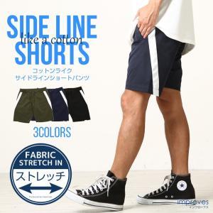 ショートパンツ メンズ ボトムス サイドライン イージーパンツ ハーフパンツ 短パン ストレッチ おしゃれ おしゃれ 夏 夏服 ファッション|improves
