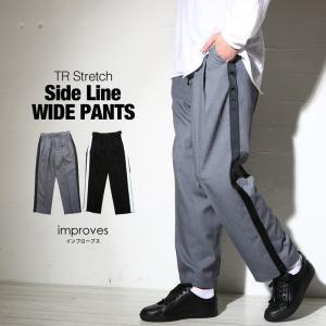 ワイドパンツ メンズ ボトムス サイドライン スラックス ストレッチ おしゃれ 夏 夏服 ファッション 新生活|improves