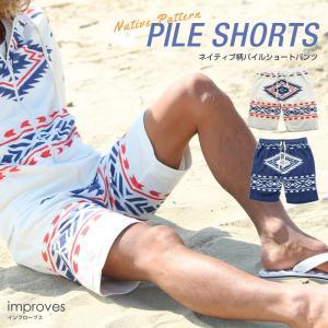 ショートパンツ メンズ ボトムス パイル ネイティブ柄 サーフ ハーフパンツ 短パン おしゃれ メール便対応 おしゃれ 夏 夏服 ファッション|improves