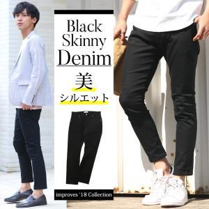 デニム スキニーパンツ  メンズ ボトムス ブラック パンツ スキニー クライミングパンツ アメカジ ミリタリー おしゃれ 夏 夏服 ファッション improves