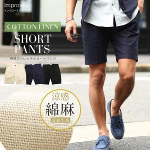 ショートパンツ メンズ ボトムス  ハーフパンツ 短パン 麻混 ストレッチ おしゃれ 夏 夏服 ファッション|improves