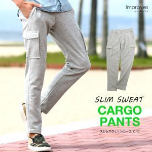 カーゴパンツ スウェット ジョガーパンツ スウェットパンツ メンズ ボトムス イージーパンツ アンクル クライミングパンツ  おしゃれ 夏 夏服 ファッション improves