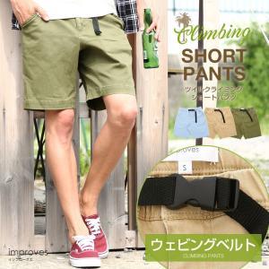 ショートパンツ メンズ ボトムス  イージーパンツ ハーフパンツ 短パン 後染め ツイル クライミングパンツ  おしゃれ カジュアル おしゃれ 夏 夏服 ファッション|improves