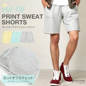 ショートパンツ メンズ スウェット スエット ボトムス カットオフプリント セットアップ カジュアル メール便対応 おしゃれ 夏 夏服 ファッション|improves